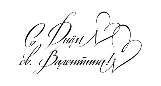Открытки для подписи с днем святого валентина