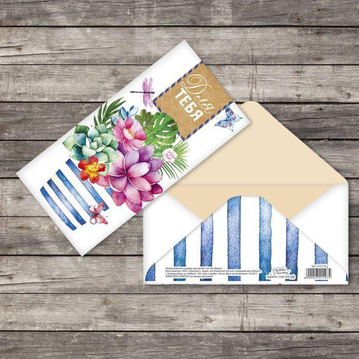 открытки и конверты дешево любой предложенных
